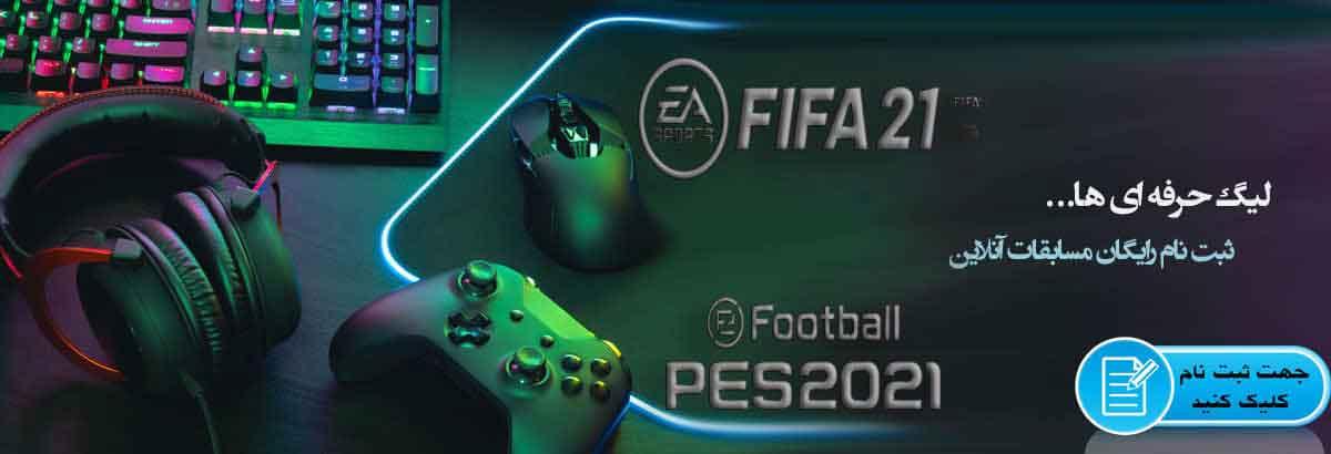 مسایقات آنلاین بازی فوتبال