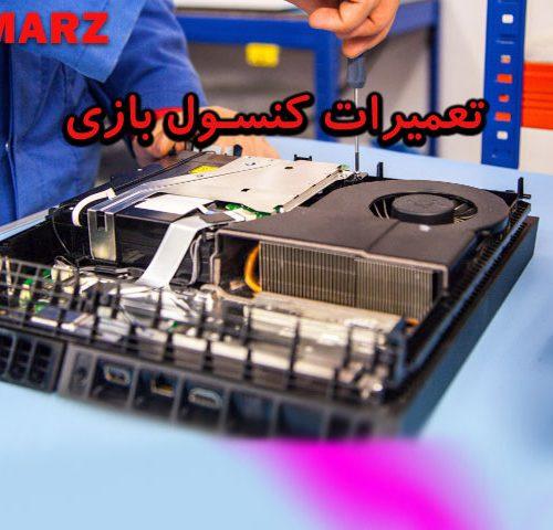 تعمیرات کنسول بازی و کنترلر، پلی استیشن و ایکس باکس